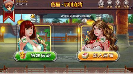 熊猫四川麻将ios版 V1.0 - 截图1