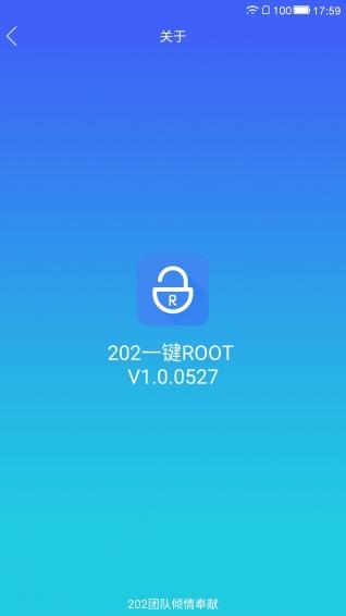 202一键ROOT v1.2 - 截图1