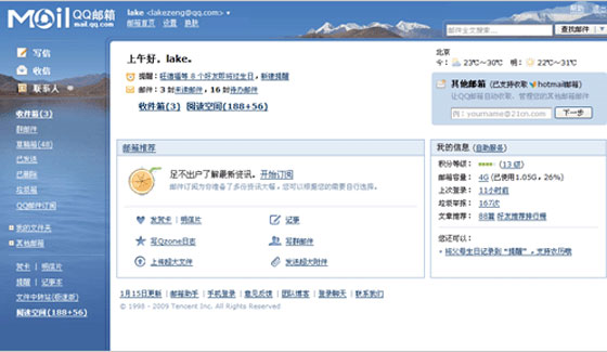 qq邮箱电脑客户端下载 V1.0.0.1 - 截图1