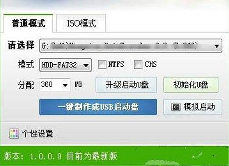 小虎u盘启动制作工具官方版 v1.0 - 截图1