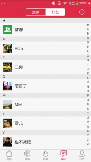 百看电影安卓版 v3.3.0 - 截图1