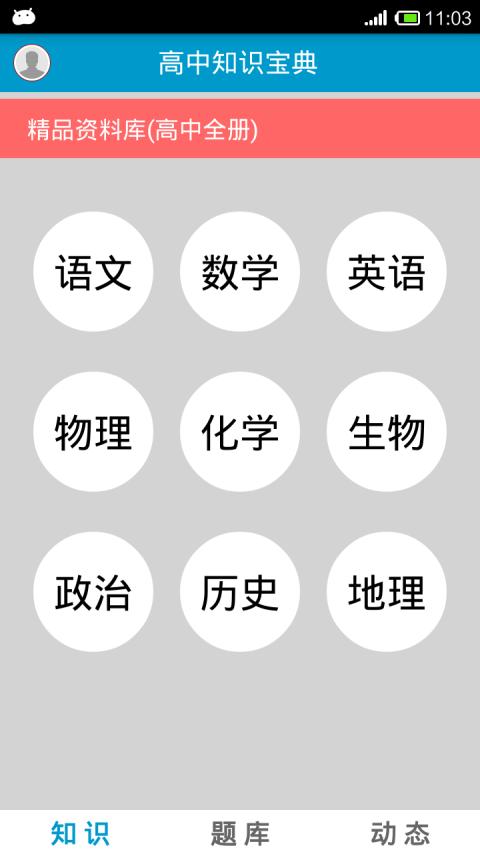 高中知识宝典安卓版 v6.8.1 - 截图1