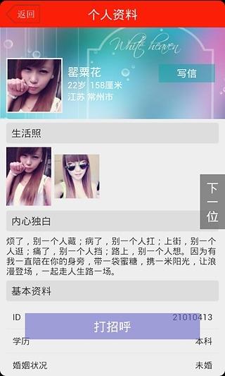 奇缘婚恋安卓版 v2.3.1 - 截图1