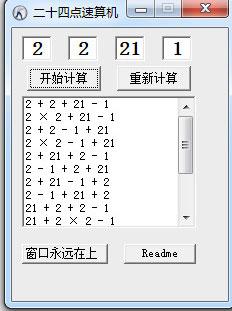 24点速算机免费版 V1.0 - 截图1
