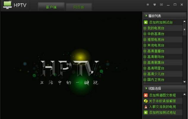 HPTV官方版 V2.9.0 - 截图1
