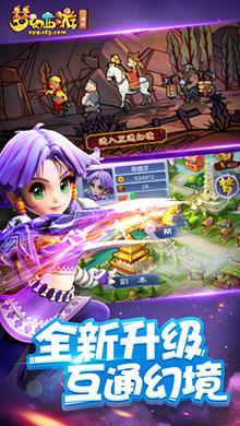 梦幻西游互通版 ios版V3.0 - 截图1