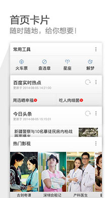 猎豹浏览器ios版 V3.7 - 截图1
