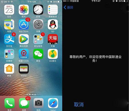 iPhone出现无SIM卡解决办法3