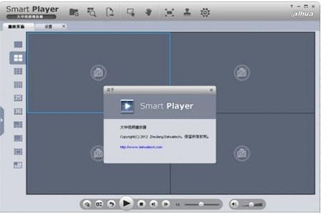 Smart Player大华视频播放器官方版 V3.10.1 - 截图1