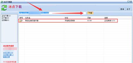 豆丁文档下载器免费版 v3.1.1 - 截图1