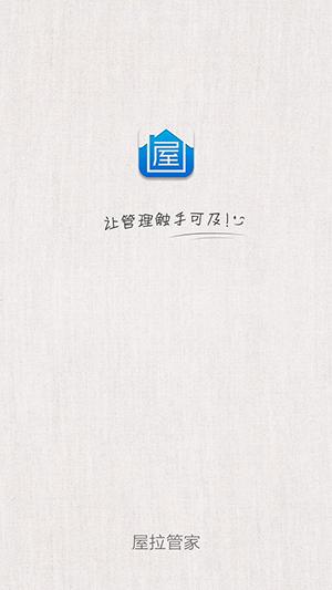 屋拉管家安卓版 v1.2.6 - 截图1