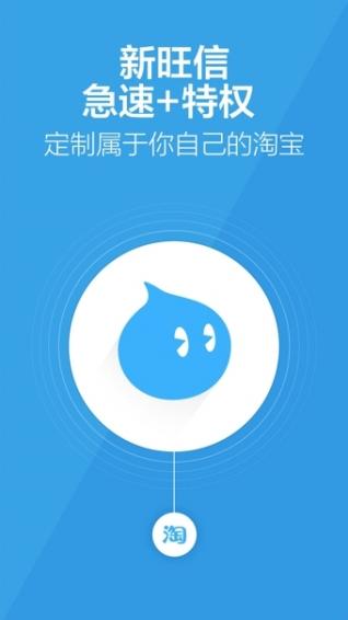 旺信安卓版 v4.2.1 - 截图1