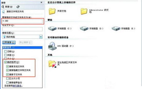 windows7怎么还原系统2