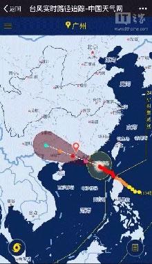 微信上线台风距离查询功能:能够查询广东史上最强台风妮妲距离2