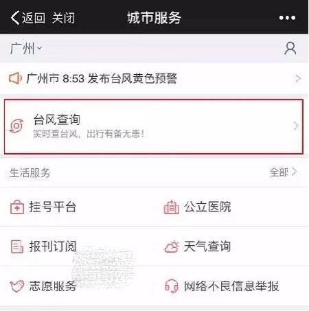 微信上线台风距离查询功能:能够查询广东史上最强台风妮妲距离1
