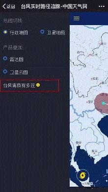 微信上线台风距离查询功能:能够查询广东史上最强台风妮妲距离3