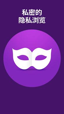 火狐浏览器ios版 V5.0 - 截图1