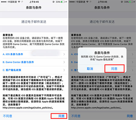 iOS10 beta4预览版升级教程3