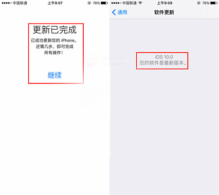 iOS10 beta4预览版升级教程5
