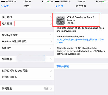 iOS10 beta4预览版升级教程2