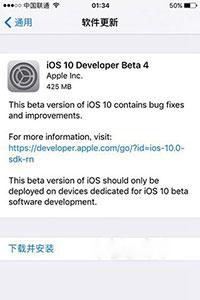 iOS10 Beta4新功能有哪些?