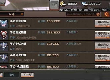 CF手游战队系统玩法介绍1
