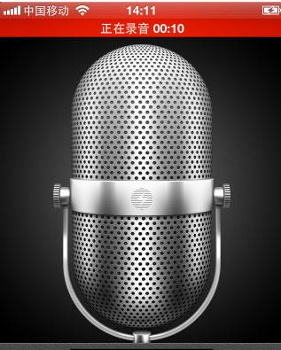 iphone录音怎么导出
