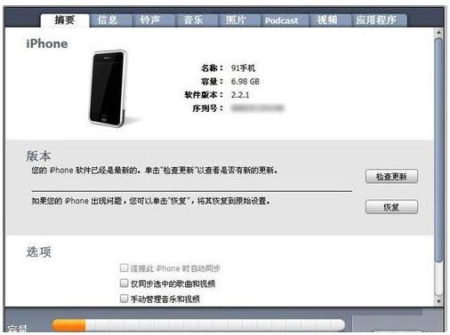 iphone录音怎么导出2