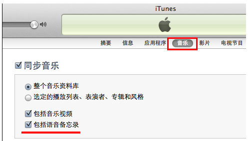 iphone录音怎么导出3