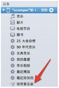 iphone录音怎么导出4
