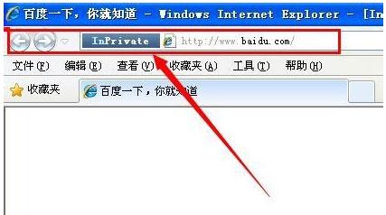 IE如何设置无痕浏览4