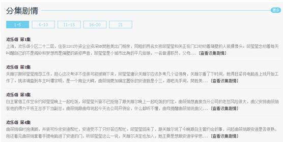 搜狗网址导航评测:影视频道全新升级4
