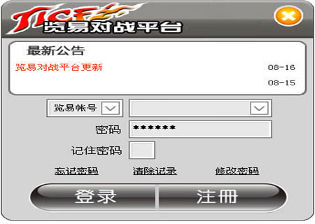 览易街机对战平台官方版 v3.7.1 - 截图1
