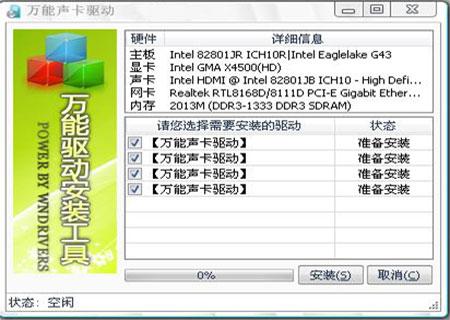 万能声卡驱动官方版 v1.0.6.9 - 截图1