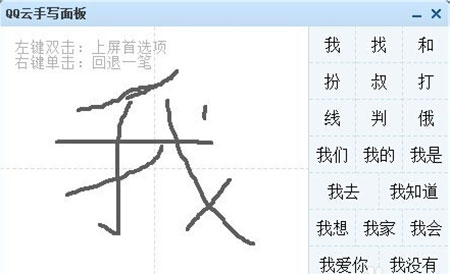 qq云手写面板最新版 - 截图1