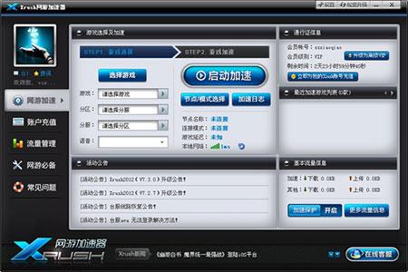 Xrush网游加速器官方版 V7.9.1 - 截图1