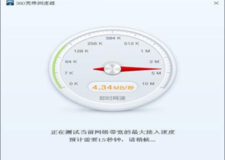 360宽带测速器绿色版 v9.7 - 截图1