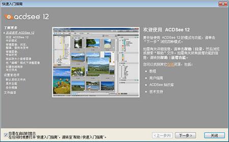 acdsee12官方版 v12.0 - 截图1