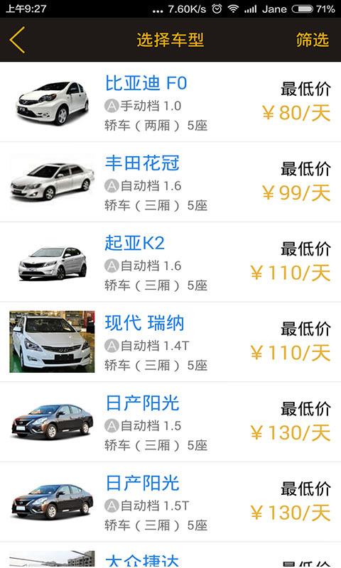 小二租车安卓版 v2.9.0 - 截图1