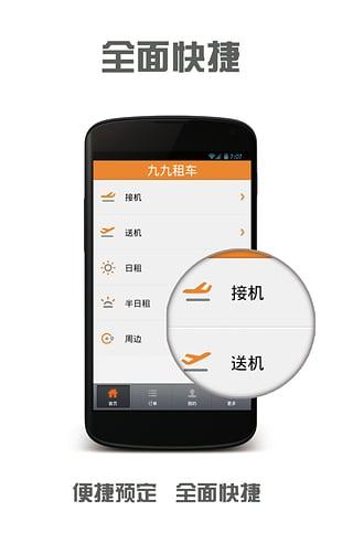 九九租车安卓版 v1.4.6 - 截图1