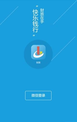 财旅安卓版 v1.0.17 - 截图1