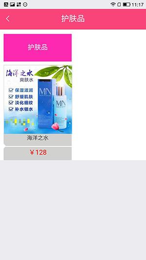 辣妈团安卓版 v3.8 - 截图1