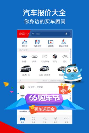 汽车报价大全安卓版 v6.8.01 - 截图1