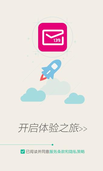 139邮箱安卓版 v6.8.10 - 截图1