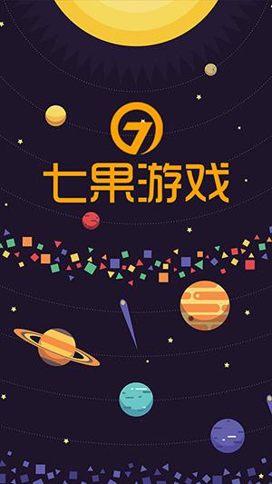 七果游戏安卓版 - 截图1