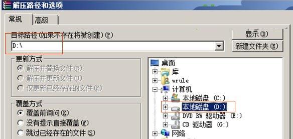xp系统怎么安装2