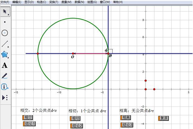 几何画板中文版 v5.6.0.0 - 截图1