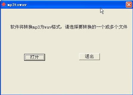 mp3towav绿色版 v1.0.0.1 - 截图1