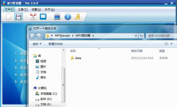 MP3音乐剪切软件绿色版 V2.6 - 截图1