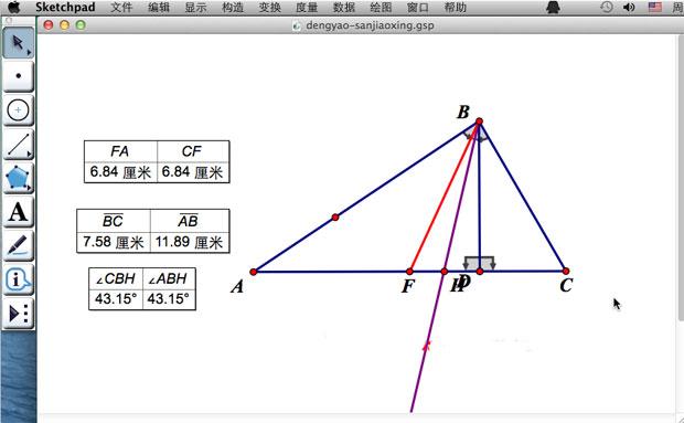 几何画板mac版 V5.6.0.0 简体中文版 - 截图1